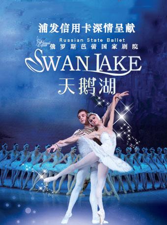 浦发信用卡深情呈献 俄罗斯芭蕾国家剧院《天鹅湖》福州站