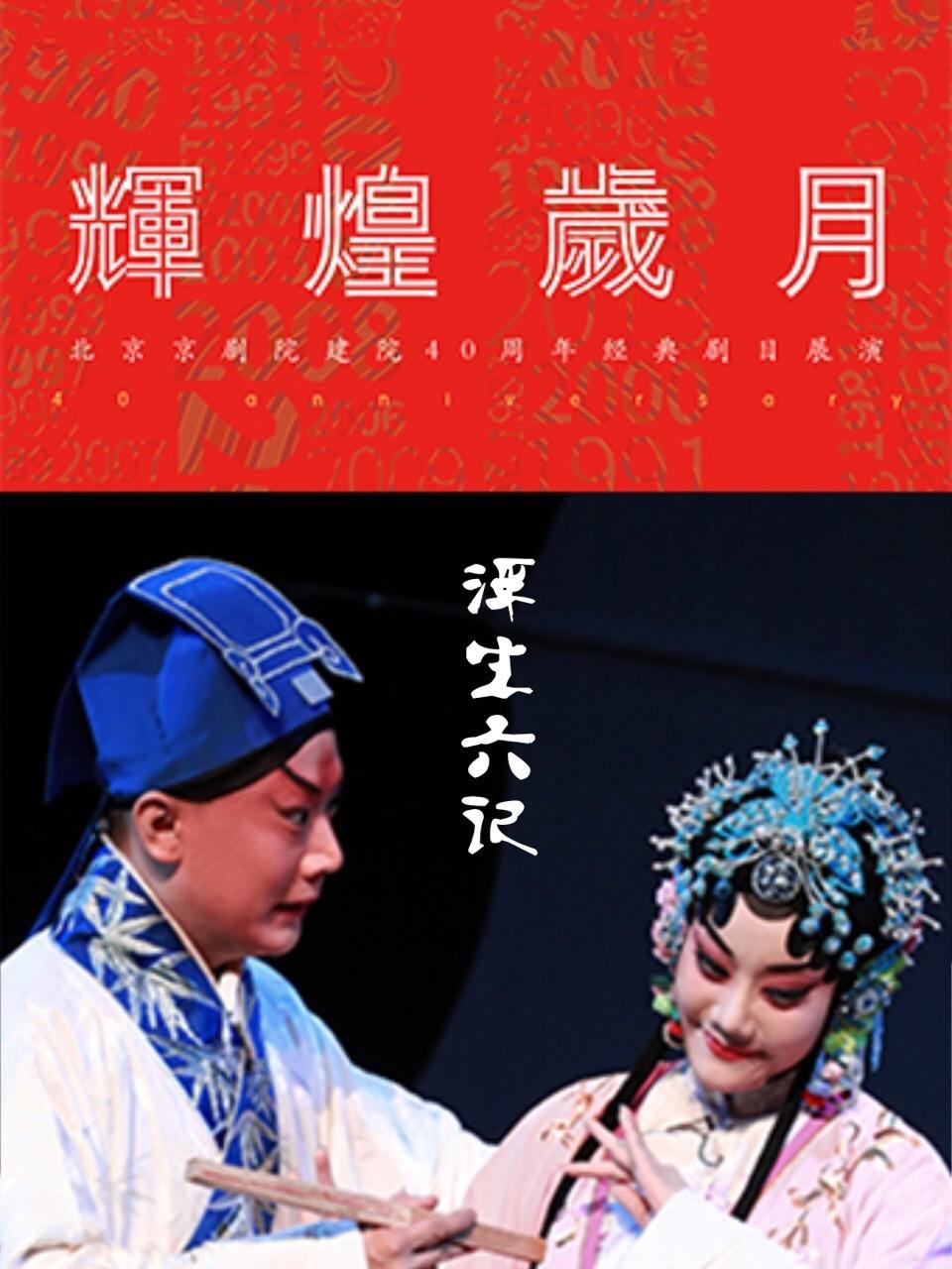 """""""辉煌岁月""""北京京剧院建院40周年经典剧目展演 《浮生六记》北京站"""