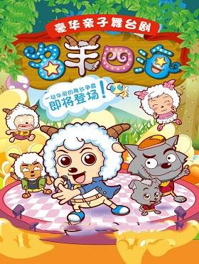 喜羊羊与灰太狼《名羊四海》豪华亲子歌舞剧-北京站