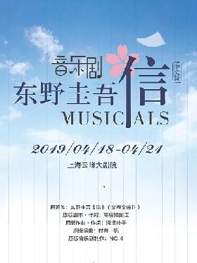 东野圭吾《信》音乐剧中文版上海站