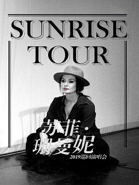 Sunrise Tour 苏菲・珊曼妮2019巡回演唱会--昆明站