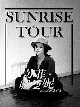 苏菲珊曼妮长沙演唱会