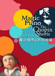 魔法钢琴&肖邦短篇奇幻视听音乐会上海站