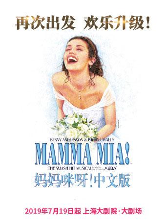 世界经典音乐剧《妈妈咪呀!》中文版上海站