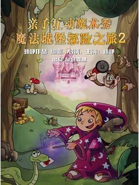 魔幻亲子剧《魔法城堡探险之旅》北京站