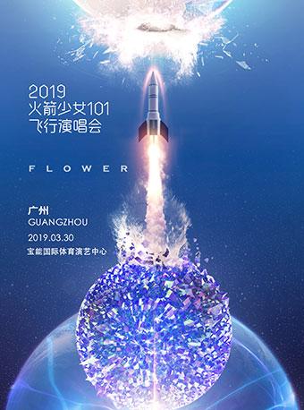 火箭少女101广州演唱会