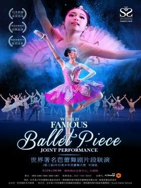 第三届-世界著名芭蕾舞剧片段联演 日本青少年芭蕾舞明星大赏深圳站