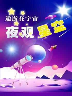 夜观星空天文活动遨游在宇宙北京站