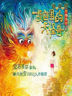 【北京】北演戏剧・家庭音乐剧《故宫里的大怪兽之吻兽使命》