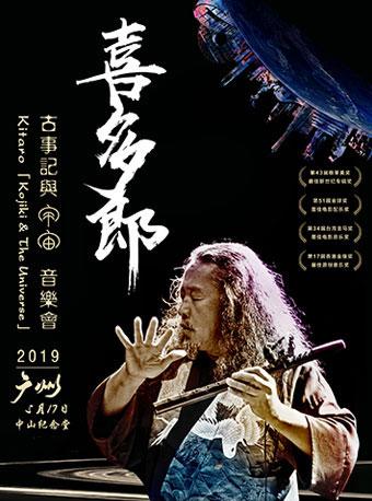 喜多郎《古事记与宇宙》音乐会广州站