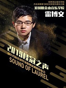 2019桂冠之声--新生代旅美钢琴家雷博文巡回演奏会--三亚站