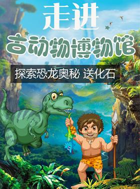 进古动物博物馆,探索恐龙奥秘,送化石北京站