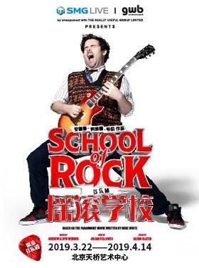 百老汇英文版音乐剧《摇滚学校》--北京站
