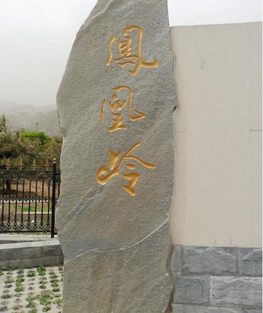 北京凤凰岭自然风景区