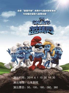 大型经典亲子互动儿童舞台剧《蓝精灵》济南站