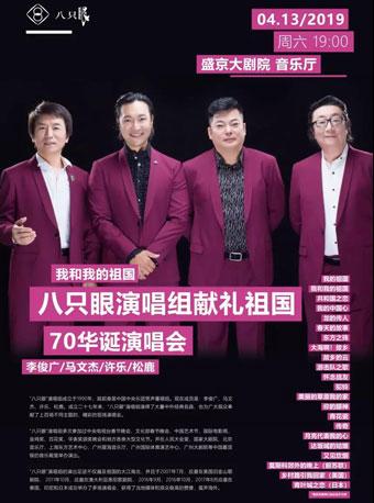 《我和我的祖国――八只眼演唱组献礼祖国70华诞演唱会》--沈阳站