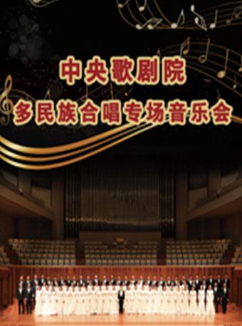 中央歌剧院多民族合唱专场音乐会―大连站
