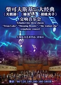 柴可夫斯基三大经典 《天鹅湖》《睡美人》《胡桃夹子》 交响音乐会上海站