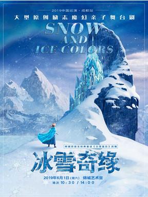 大型原创亲子魔幻儿童舞台剧《冰雪奇缘》2019中国巡演・成都站
