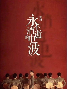 建国70周年献礼 舞剧《永不消逝的电波》广州站