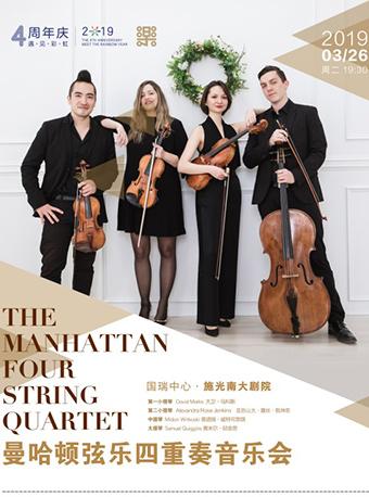 市民音乐会―《曼哈顿弦乐四重奏音乐会》 重庆站