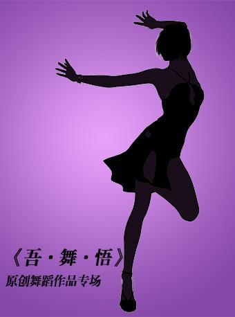 《吾•舞•悟》原创舞蹈作品专场晚会济南站