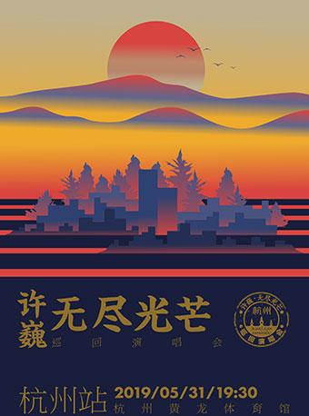 许巍杭州演唱会