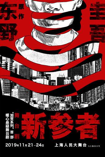 """东野圭吾""""加贺系列"""" 首部悬疑舞台剧《新参者》上海站"""