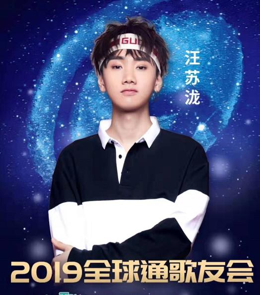 2019汪苏泷全球通歌友会 重庆站