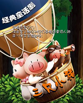儿童剧《三只小猪》济南站