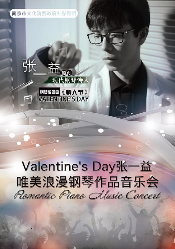 南京市文化消费政府补贴剧目Valentine's Day张一益唯美浪漫钢琴作品音乐会南京站