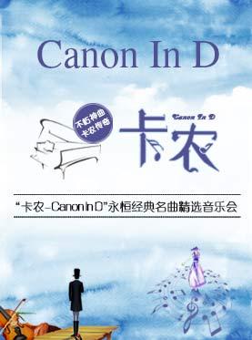 《卡农Canon In D》永恒经典名曲精选音乐会--南京站
