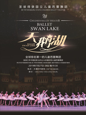 圣彼得堡国立儿童芭蕾舞团《天鹅湖》 成都站