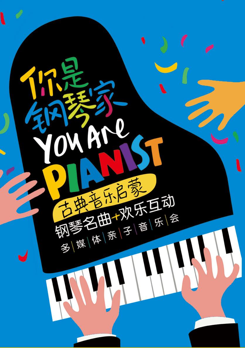 多媒体亲子音乐会《你是钢琴家》宁波站