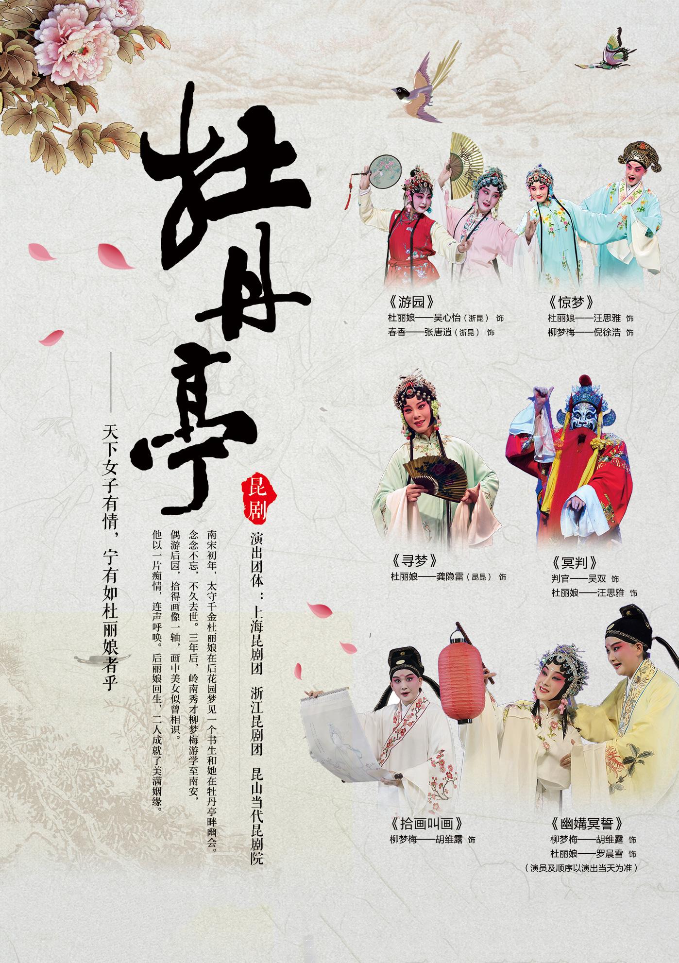 昆剧《牡丹亭》深圳站