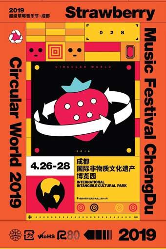 2019超级草莓音乐节成都站