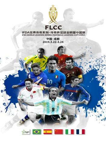 IFDA世界传奇系列―2019传奇杯足球全明星中国赛 成都站