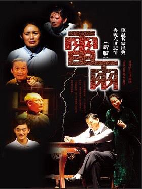 曹禺经典巨作-话剧《雷雨》-固安站
