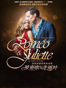 世界经典--法语原版音乐剧《罗密欧与朱丽叶》南京站