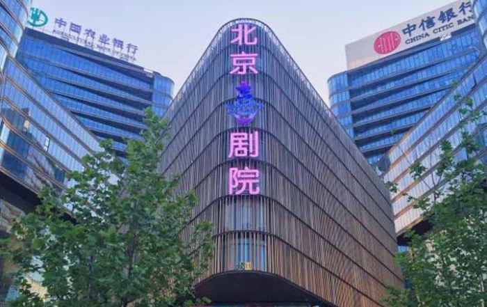 北京喜剧院