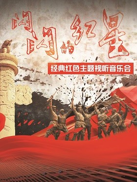 【万有音乐系】经典红色主题视听音乐会《闪闪的红星》-乌兰浩特站
