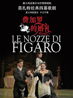 歌剧音乐会《费加罗的婚礼》黄冈站
