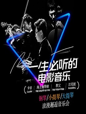 一生必听的电影音乐――钢琴小提琴大提琴浪漫邂逅音乐会广州站