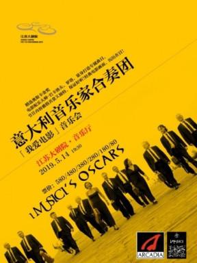 意大利音乐家合奏团我爱电影音乐会南京站