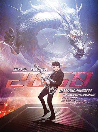 王力宏《龙的传人2060》巡回演唱会―福州站