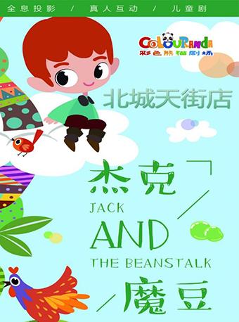 彩色熊猫・�眼3D全息儿童剧《杰克与魔豆》-北城天街店 成都站