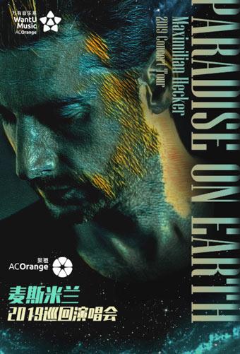 "《""Paradise on Earth""麦斯米兰2019巡回演唱会》--重庆站"