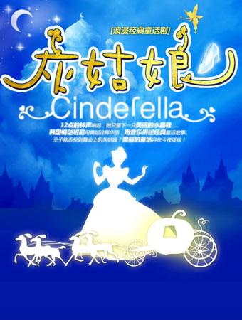 浪漫经典童话剧《灰姑娘》-重庆站