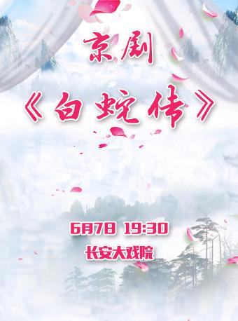 长安大戏院6月7日京剧《白蛇传》北京站