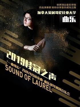 """2019桂冠之声--""""一曲难忘""""肖邦24首前奏曲- 曲乐钢琴音乐会-海南陵水"""